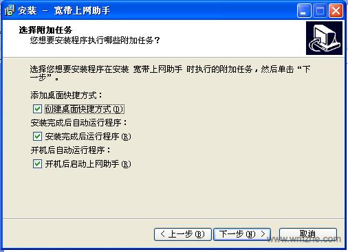 宽带上网助手软件截图