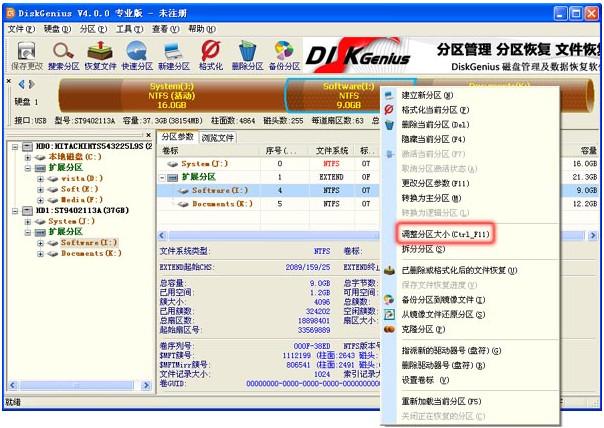 如何用DiskGenius进行磁盘分区?DiskGenius无损分区大小调整教程