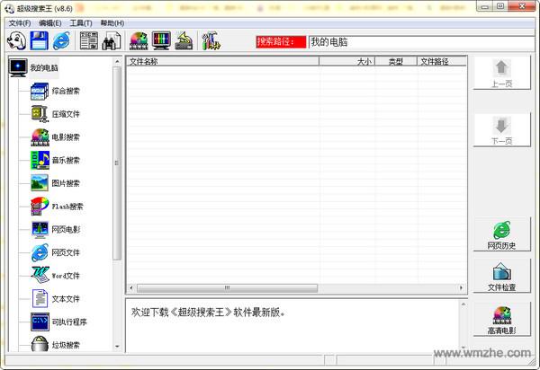 超级搜索王软件截图