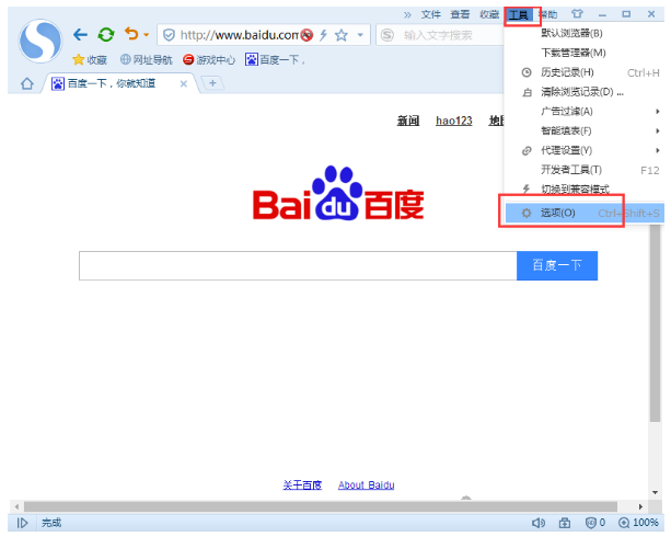自行调整搜狗浏览器快捷键,上网更方便