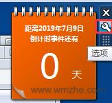 天数倒计时器软件截图