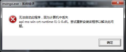 系统提示api-ms-win-crt-runtime-l1-1-0.dll丢失?两招解决