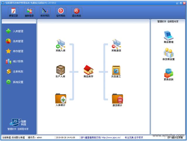 佳顺通用进销存系统软件截图