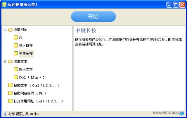 海云笺软件截图