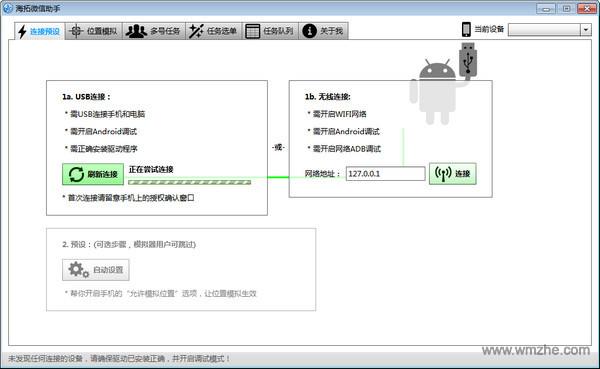 海拓微信助手软件截图