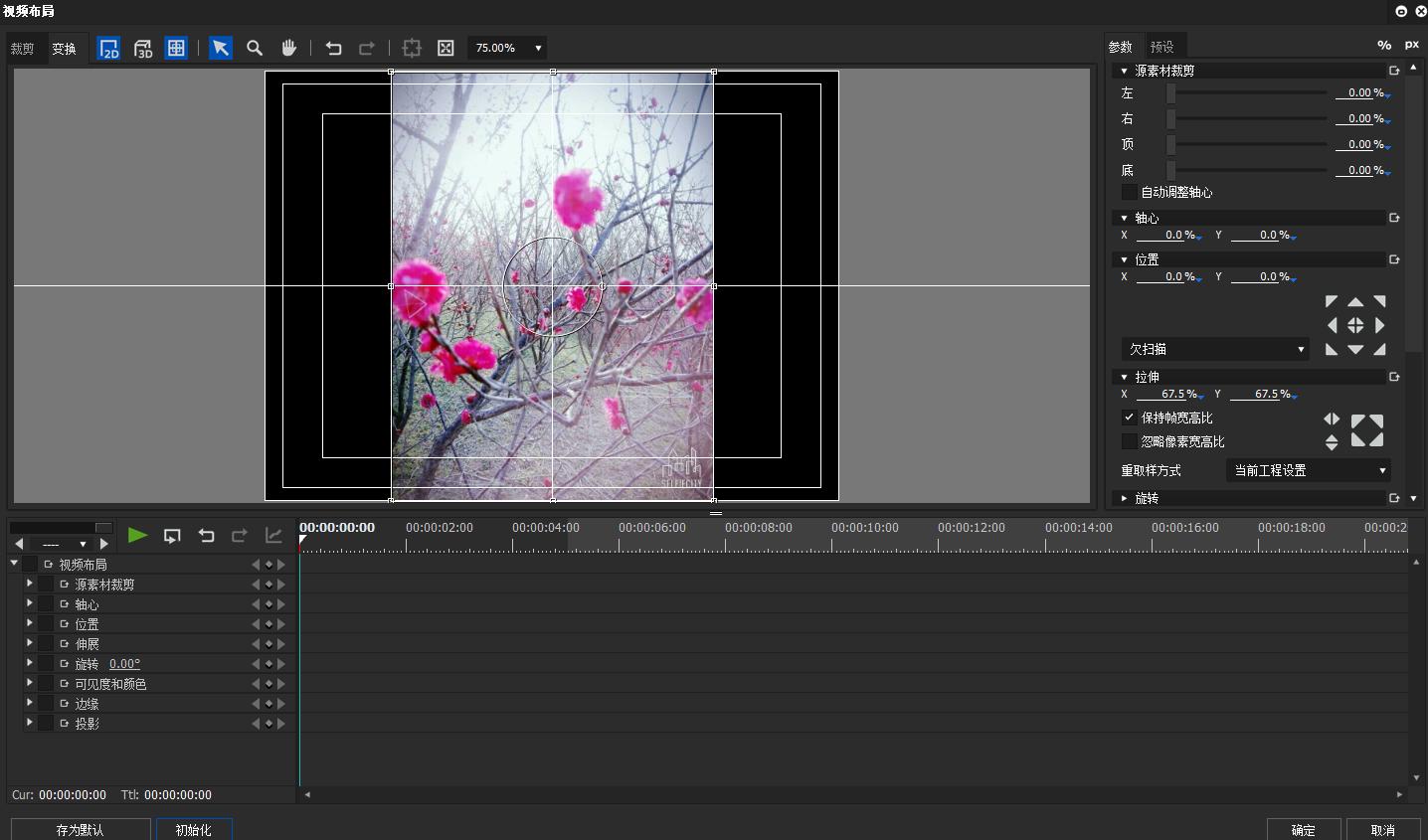 EDIUS修图功能使用体验,裁剪图片又快又方便