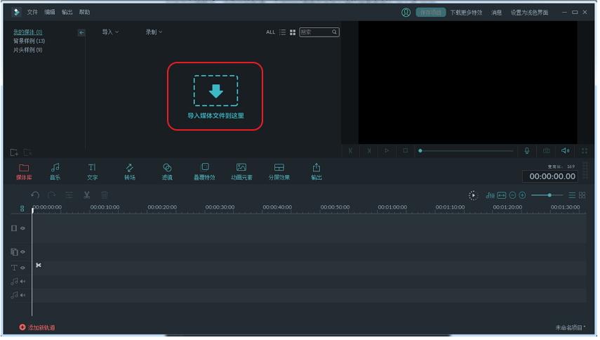 万兴神剪手使用体验,剪辑合并视频很便捷