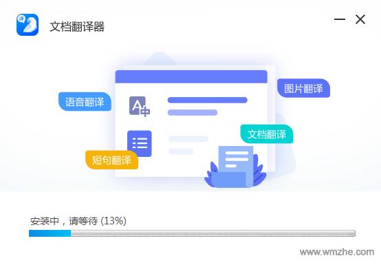 文档翻译器 软件截图