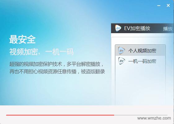 EVPlayer软件截图