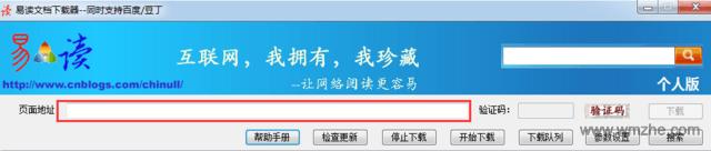 易读文档下载器软件截图