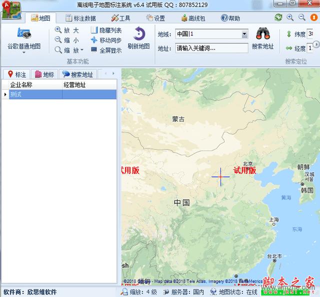 电子地图标注软件软件截图