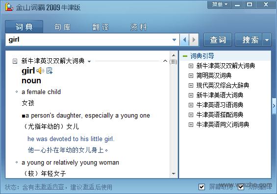 金山词霸2009牛津版软件截图