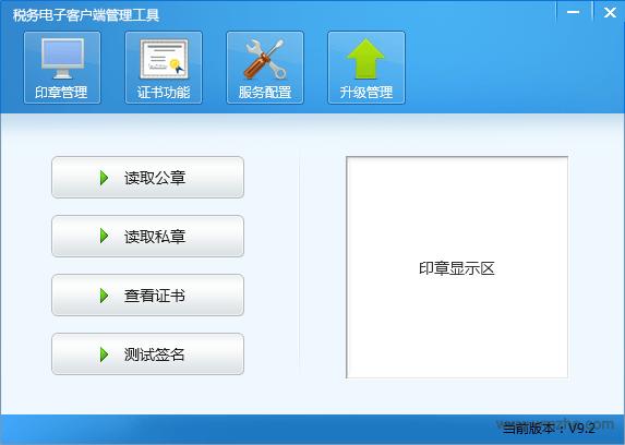 電子簽章客戶端軟件截圖