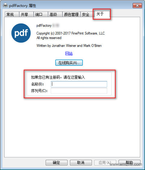 pdfFactory软件截图
