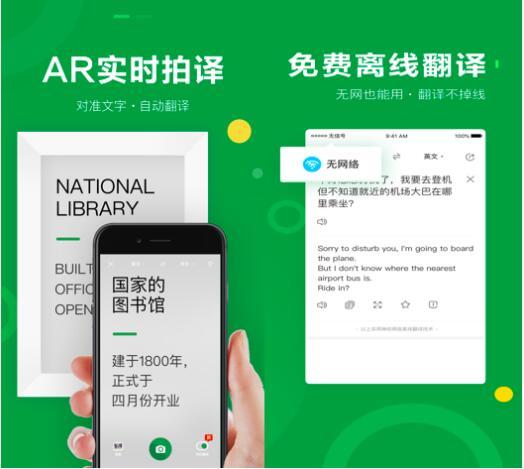 没网也能翻译,搜狗翻译app完美应对无信号场景