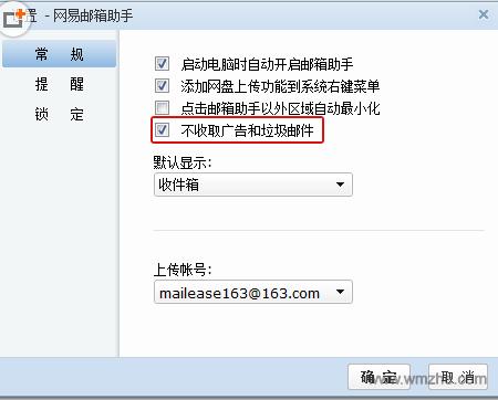网易邮箱助手软件截图