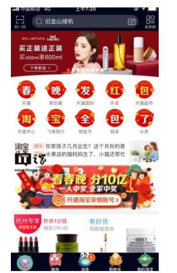 淘宝送福利:看2018春晚领红包