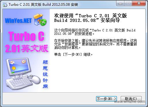 Turbo C软件截图