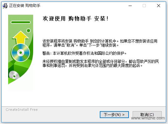 QQ购物助手商业版软件截图