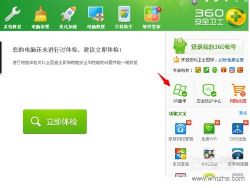 360安全卫士XP版软件截图
