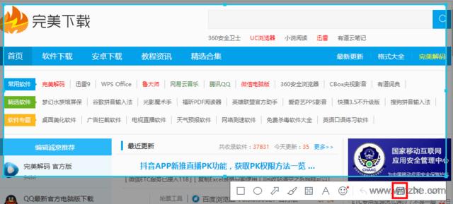 百度浏览器软件截图