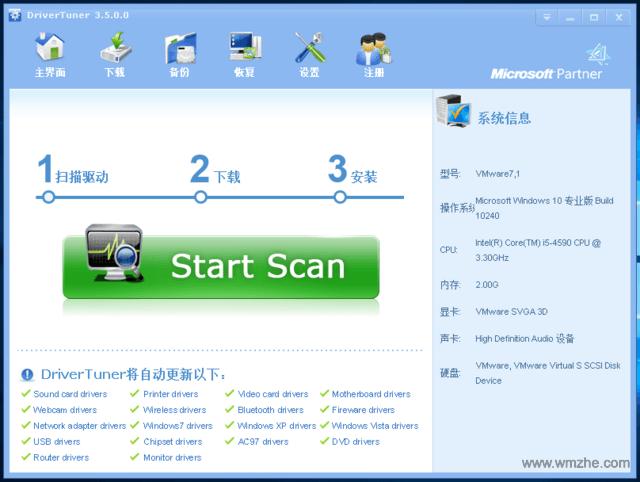DriverTuner软件截图