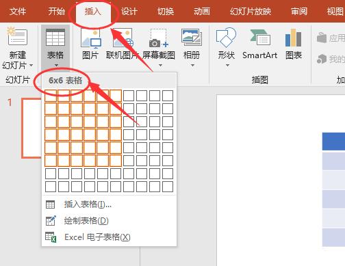 填充PPT表格背景很简单,按步骤进行