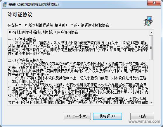 KS线切割编程系统软件截图