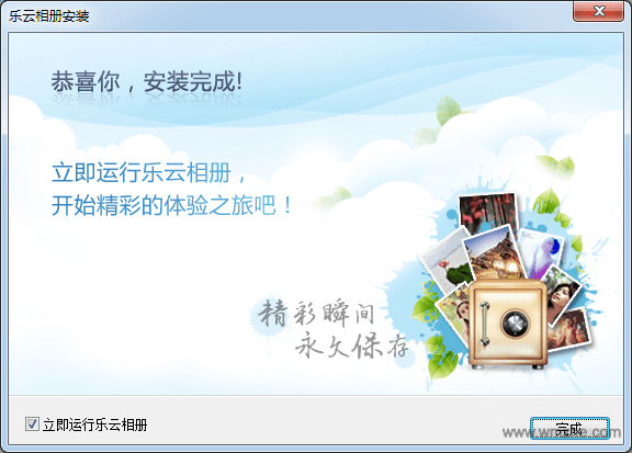 乐云相册软件截图