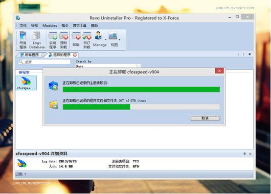真正做到彻底卸载软件不留垃圾的强大神器——Revo Uninstaller Pro