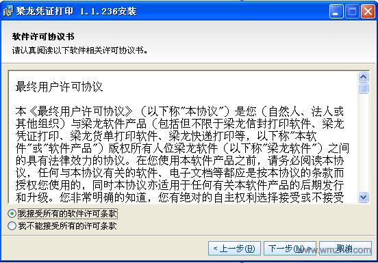 梁龙凭证打印软件截图