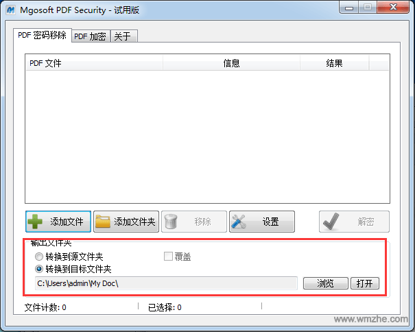 Mgosoft PDF Security软件截图