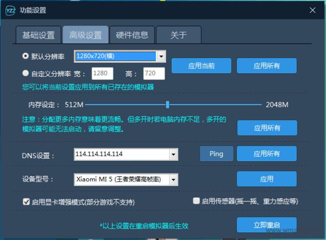 叶子猪手游模拟器软件截图