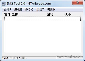 imgtool软件截图