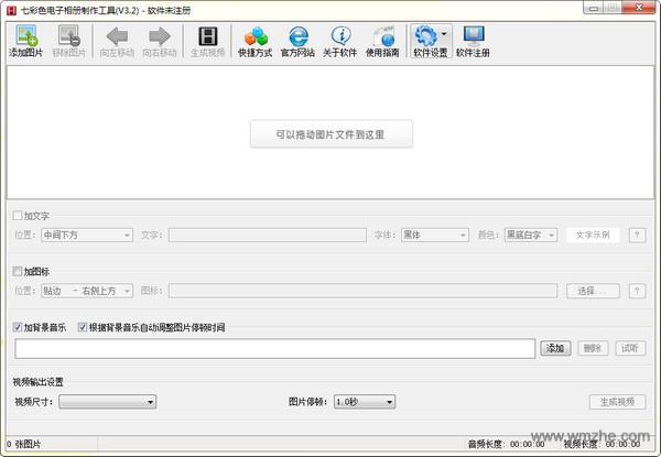 七彩色电子相册制作工具软件截图