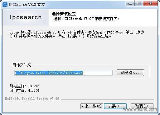 IPCSearch软件截图