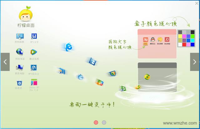 柠檬桌面软件截图