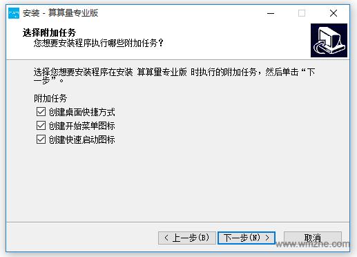 算算量软件截图