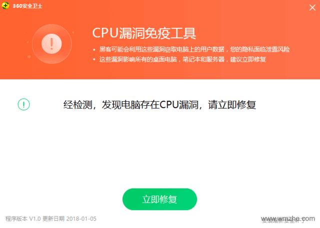 CPU漏洞免疫工具软件截图