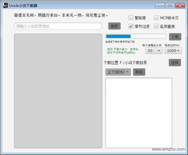 uncle小说下载器软件截图