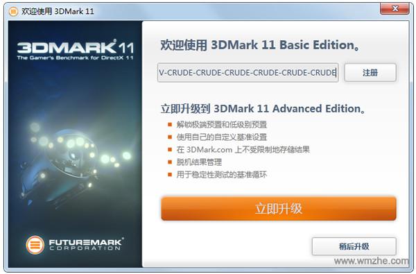 3DMark 11软件截图