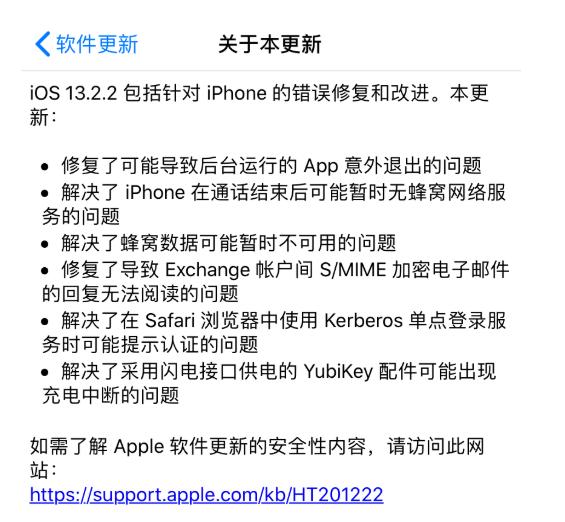 iOS 13.2.2更新内容汇总,修复6个bug