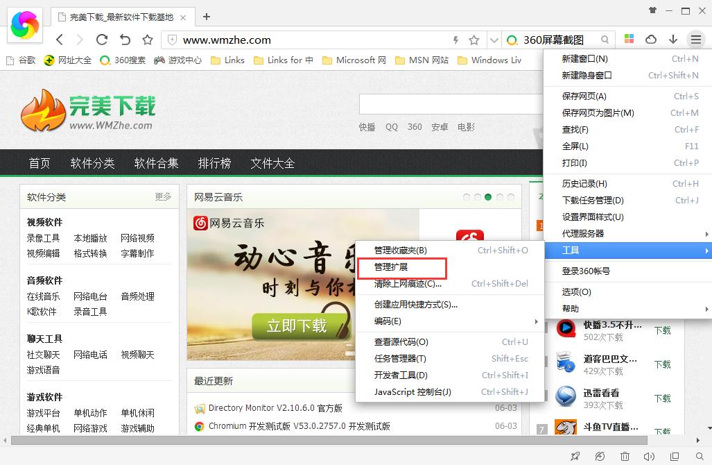 360极速浏览器截图工具在哪里_360截图工具怎样设置快捷键