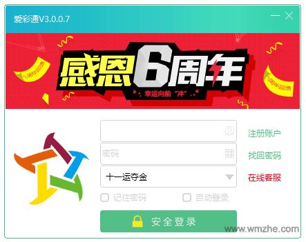 爱彩通11选5缩水软件超强版软件截图