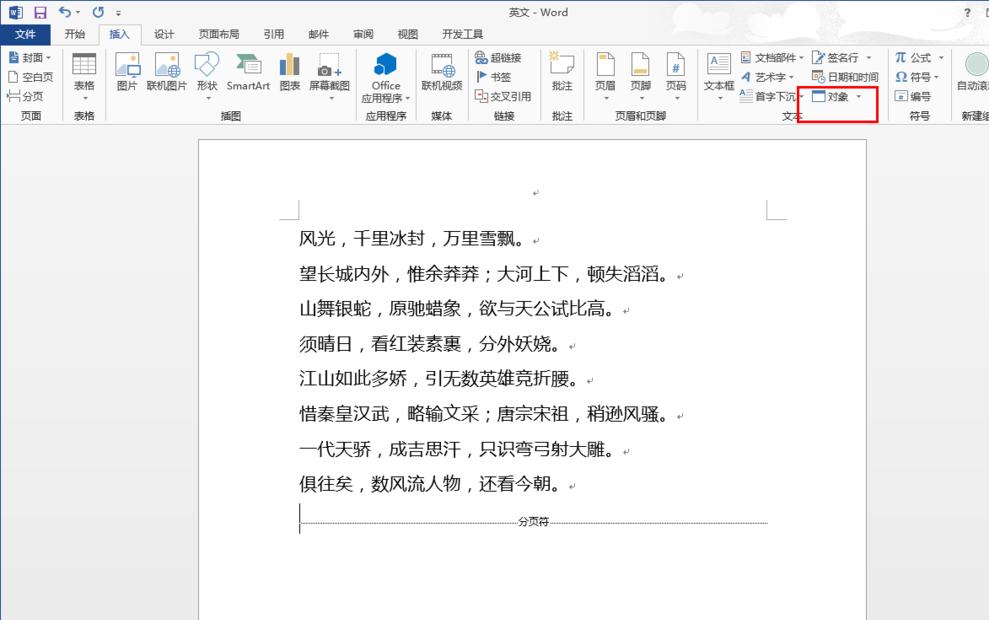 还在为合并Word文档而烦恼?教你一个最简单的方法