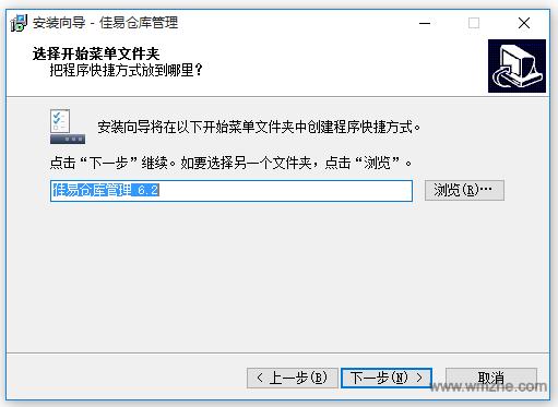 佳易仓库管理软件软件截图