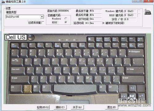鍵盤檢測工具軟件截圖