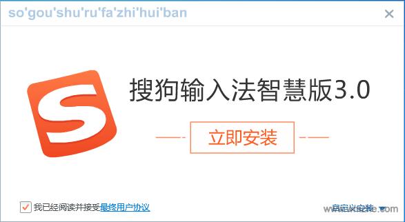 搜狗拼音输入法智慧版软件截图