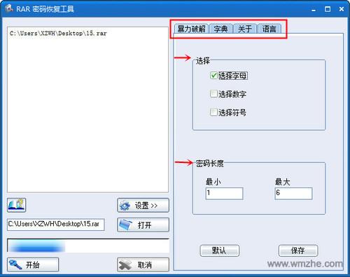 RAR Password Recovery Magic软件截图