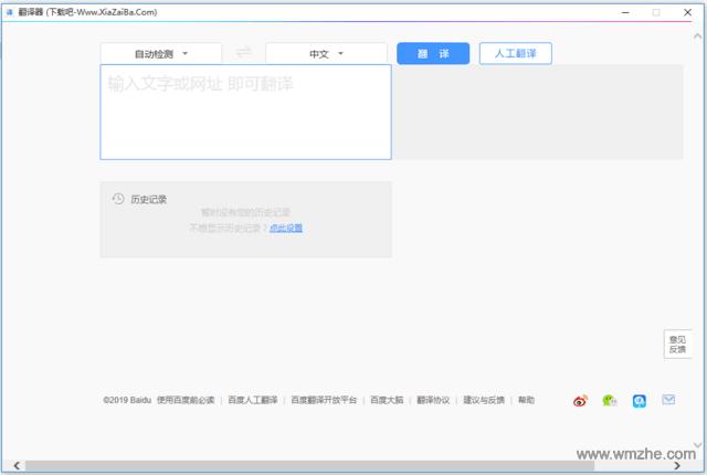 翻译器软件截图